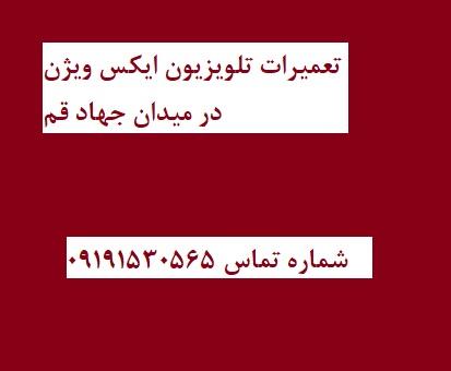 تعمیرات تلویزیون ایکس ویژن در میدان جهاد قم