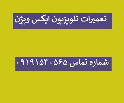 تعمیرات تلویزیون ایکس ویژن در سه راه خیابان آذر قم
